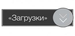 «Загрузки» - ссылки на прошивки для ваших iOS устройств