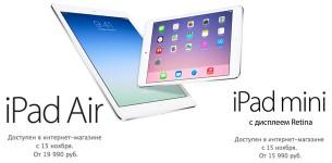 С 15 ноября стартуют продажи iPad Air и iPad Mini 2 Retina в России