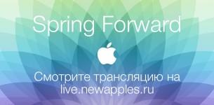«Spring Forward»: прямая трансляция на русском языке